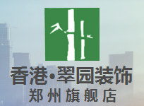 香港翠园装饰,郑州翠园装饰旗舰店